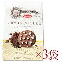 バリラ ムリーノビアンコ パン・ディ・ステッレ 150g × 3袋 [Barilla Mulino Bianco] 【クッキー PAN DI STELLE】《あす楽》