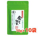 宮崎茶房 食べる緑茶 (有機粉末茶) 70g ×10袋 [有機JAS]【健康茶 茶 お茶 有機栽培 無添加 国産 オーガニック】《あす楽》《送料無料》