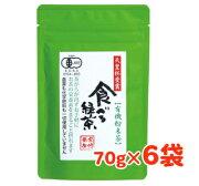 《メール便選択可》 宮崎茶房 食べる緑茶 (有機粉末茶) 70g ×6袋 [有機JAS]《あす楽》