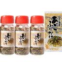 味の和光 日本海産あごふりかけ 80g × 3箱 【あごだし あご出汁】《あす楽》
