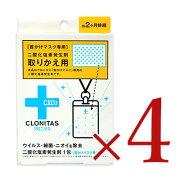 《送料無料》グローバルプロダクトプランニング クロニタス 首かけマスク専用 二酸化塩素発生剤 取りかえ用 × 4個