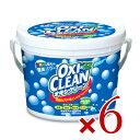 《送料無料》オキシクリーン 1500g × 6個 [グラフィコ 正規品]【酸素系漂白剤 洗濯用洗剤 住居用洗剤 クリーナー お掃除 大容量 正規品】