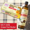 グラスフェッドバター セーブル(Sevre) 自然発酵 無塩 250g & 仙台勝山館 MCTオイル