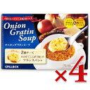 《送料無料》 ピルボックス オニオングラタンスープ 10食入り (13.3g×10袋)× 4箱 《あす楽》