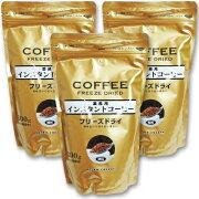 セイコー珈琲 業務用インスタントコーヒー フリーズドライ 顆粒 200g × 3袋 《あす楽》