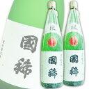 《送料無料》 国稀酒造 特別純米酒 1800ml × 2本 《あす楽》