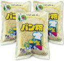 桜井食品 国内産パン粉 200g × 3袋 【国産 パン粉 無添加】《あす楽》