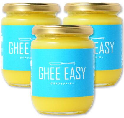《送料無料》 ギー・イージー 200g × 3個 [GHEE EASY]【EU認証 グラスフェッド・ギー グラスフェット・ギー ミラクルオイル】《あす楽》