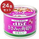 デビフ ささみの角切り 野菜入り 150g × 24缶 [d...