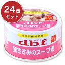 デビフ 鶏ささみのスープ煮 85g × 24缶 [d.b.f]《あす楽》