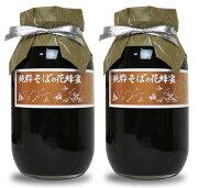 《送料無料》 藤原純粋蜂蜜 そばの花 1.2kg(化粧箱入り)× 2個 [藤原養蜂場]《あす楽》