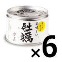 伊藤食品 美味しい牡蠣水煮 165g × 6缶 《あす楽》
