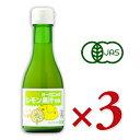 ヒカリ オーガニックレモン果汁 180ml × 3個 [光食品 有機JAS]《あす楽》