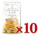 《送料無料》 スフレパンケーキミックス (アルミフリー) 250g × 10個 [パイオニア企画]《あす楽》