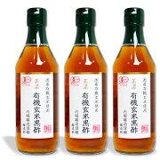 内堀醸造 美濃有機玄米黒酢 360ml × 3本 [有機JAS]《あす楽》