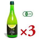 テルヴィス 有機レモン果汁 720ml × 3本 [有機JAS]《あす楽》