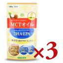 【 SS期間限定 クーポン発行中! 】《送料無料》 仙台勝山館 MCTオイル+DHA・EPA サプリメント 120粒 × 3袋