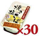 《送料無料》 千葉産直サービス 焼き塩さば 100g × 30缶 (ケース販売)《あす楽》