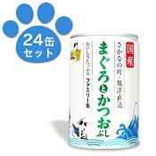 《送料無料》プリンピア たまの伝説 まぐろとかつおぶし ファミリー缶 405g × 24缶 [三洋食品](ケース販売)《あす楽》