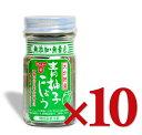 フンドーキン 青柚子こしょう 50g × 10個 《あす楽》