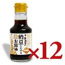 《送料無料》 寺岡家の納豆にかけるお醤油 150ml × 12本 [寺岡有機醸造]《あす楽》