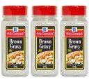 マコーミック ブラウングレイビーミックス 240g × 3個 [ユウキ食品]《あす楽》