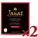 ジャンナッツ アールグレイ (2g×100P)× 2箱 [Janat]《あす楽》