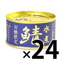 伊藤食品 旬鯖限定 鯖水煮 180g × 24缶 《あす楽》