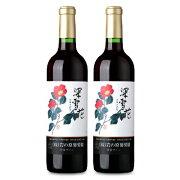 《送料無料》岩の原葡萄園 岩の原ワイン 深雪花 赤 720ml × 2本《あす楽》