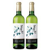 《送料無料》岩の原葡萄園 岩の原ワイン 深雪花 白 720ml × 2本《あす楽》