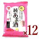 《送料無料》伊豆フェルメンテ お米の甘みだけで作った純あま酒 (55g×4袋) ×12個セット ケース販売《あす楽》