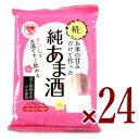 《送料無料》伊豆フェルメンテ お米の甘みだけで作った純あま酒 (55g×4袋) ×24個セット ケース販売《あす楽》