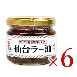 《送料無料》陣中 牛タン 仙台 ラー油 100g × 6個 ギ