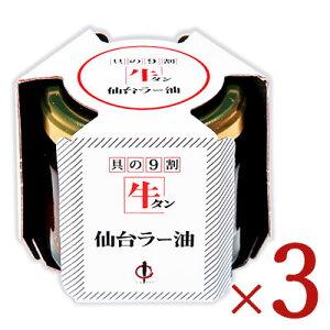 《送料無料》陣中 牛タン 仙台 ラー油 100g × 3個 ギ