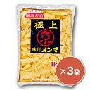 《送料無料》味付きメンマ 極上 1kg ×3袋 [京浜貿易]《あす楽》