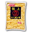 味付きメンマ 極上 1kg [京浜貿易]《あす楽》