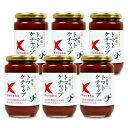 《送料無料》キングソース 減塩 トマトケチャップ 300ml × 6個 ケンシヨー