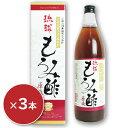 石川酒造場 琉球もろみ酢 900ml 無糖 ×3本 《あす楽》