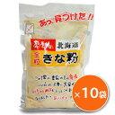 感動の北海道 全粒きな粉 175g ×10袋 [中村食品産業] 《あす楽》
