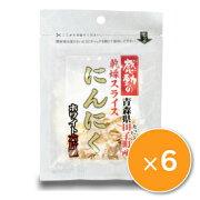 《送料無料》感動の青森県田子町産 乾燥スライスにんにく 15g×6袋 [中村食品産業] 《あす楽》