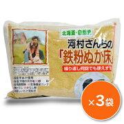 河村さんちの鉄粉ぬか床 1kg ×3 [中村食品産業] 《あす楽》