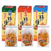 【浪花屋製菓】 柿の種BOX 元祖 大辛口 大粒 3種セット《あす楽》