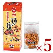 《送料無料》大辛口柿の種BOX [66g×3袋] × 5個 【浪花屋製菓】《あす楽》