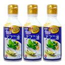 《送料無料》日本製粉 ニップン アマニ油 150g × 3本《あす楽》