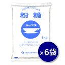 カップ印 粉糖 1kg ×6[日新製糖]