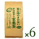 《送料無料》大井川茶園 茶工場のまかない宇治抹茶入玄米茶500g×6個セット ケース販売