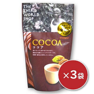 第3世界ショップ ココア 低脂肪タイプ 130g ×3袋 [プレスオールターナティブ]《あす楽》