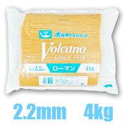 ボルカノ ローマン スパゲッチ 2.2mm 4kg [Volcano]日本製麻《あす楽》