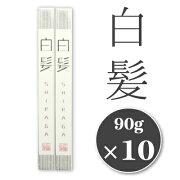 《送料無料》三輪山本 銘品 白髪 90g(45g×2箱)×10セット《あす楽》