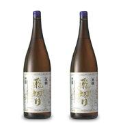 特別純米酒 飛切り 1800ml ×2本 [天領酒造]【お酒 日本酒 一升瓶 飛騨 ギフト 贈答】《あす楽》